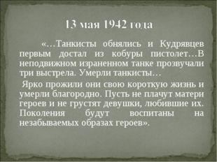 «…Танкисты обнялись и Кудрявцев первым достал из кобуры пистолет…В неподвижн