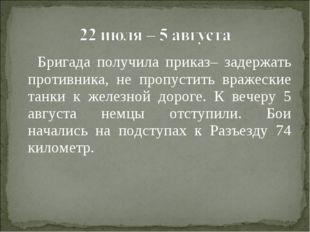 Бригада получила приказ– задержать противника, не пропустить вражеские танки