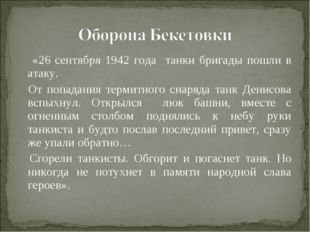 «26 сентября 1942 года танки бригады пошли в атаку. От попадания термитного