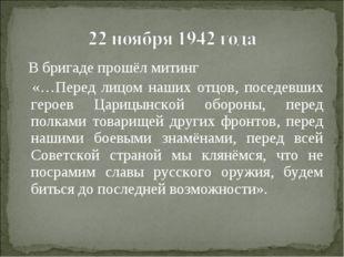 В бригаде прошёл митинг «…Перед лицом наших отцов, поседевших героев Царицын