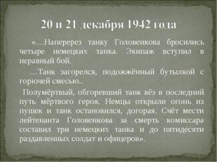 «…Наперерез танку Головенкова бросились четыре немецких танка. Экипаж вступи
