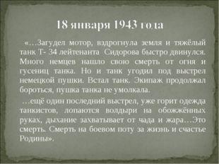 «…Загудел мотор, вздрогнула земля и тяжёлый танк Т- 34 лейтенанта Сидорова б