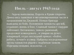 «…Задача выполнена. Ворота в Крым открыты. Двинулись танковые и механизирова