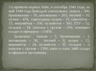 Со времени первых боёв, в сентябре 1941 года, по май 1944 года бригадой унич