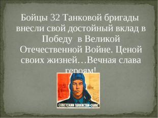 Бойцы 32 Танковой бригады внесли свой достойный вклад в Победу в Великой Оте