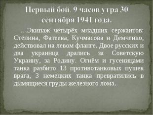 …Экипаж четырёх младших сержантов: Стёпина, Фатеева, Кучмасова и Демченко, д