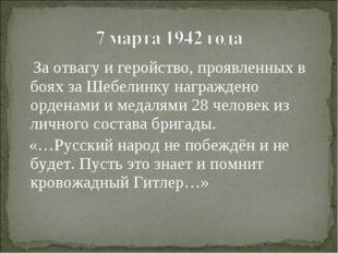 За отвагу и геройство, проявленных в боях за Шебелинку награждено орденами и