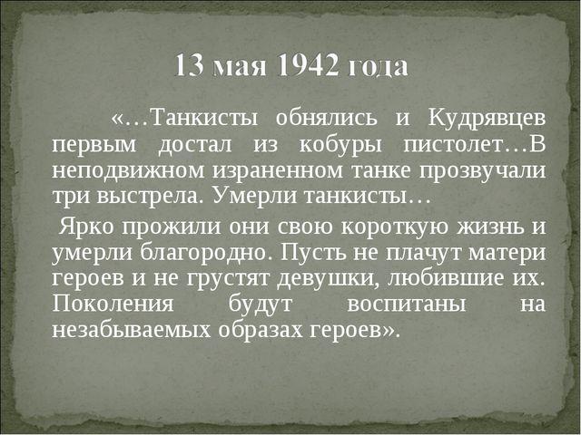 «…Танкисты обнялись и Кудрявцев первым достал из кобуры пистолет…В неподвижн...