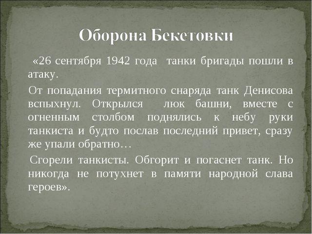 «26 сентября 1942 года танки бригады пошли в атаку. От попадания термитного...