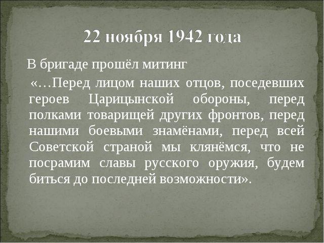 В бригаде прошёл митинг «…Перед лицом наших отцов, поседевших героев Царицын...