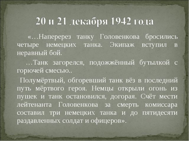 «…Наперерез танку Головенкова бросились четыре немецких танка. Экипаж вступи...