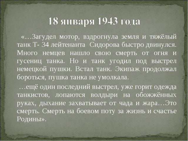 «…Загудел мотор, вздрогнула земля и тяжёлый танк Т- 34 лейтенанта Сидорова б...