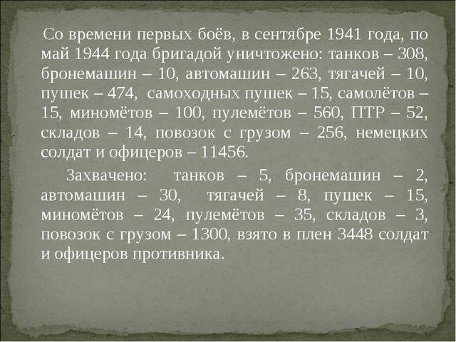 Со времени первых боёв, в сентябре 1941 года, по май 1944 года бригадой унич...