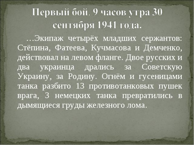 …Экипаж четырёх младших сержантов: Стёпина, Фатеева, Кучмасова и Демченко, д...