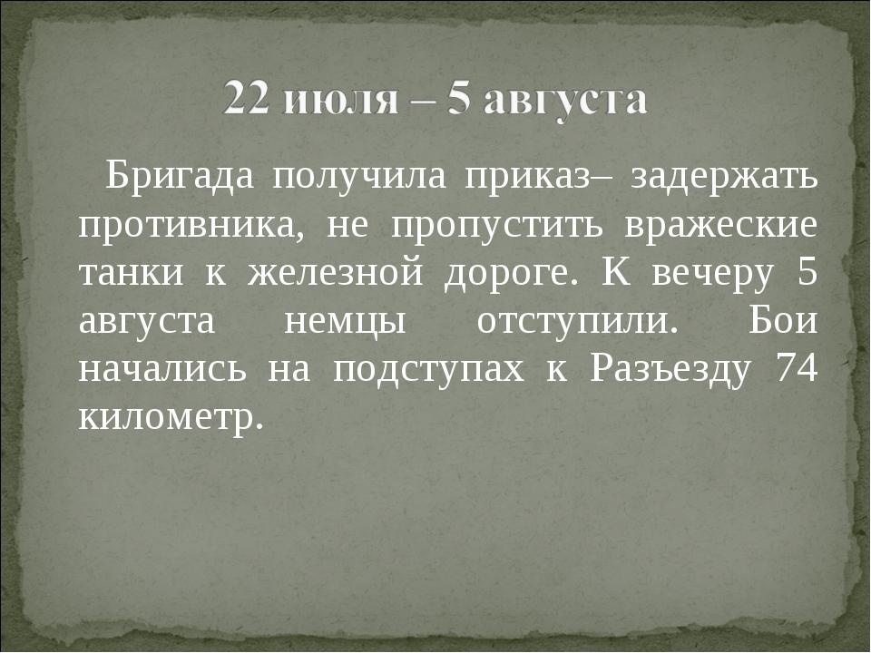 Бригада получила приказ– задержать противника, не пропустить вражеские танки...