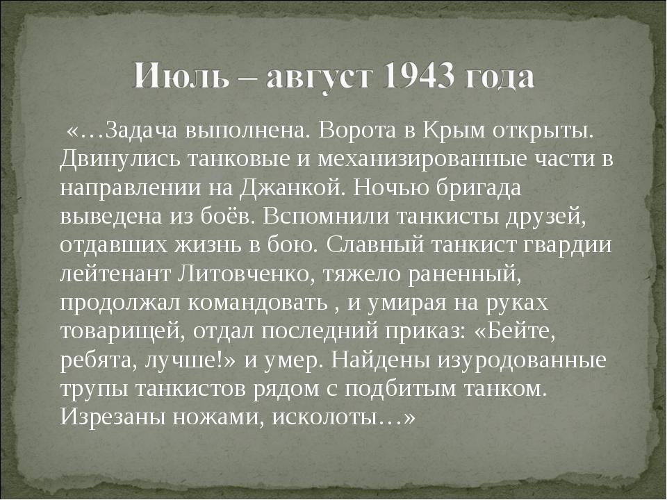 «…Задача выполнена. Ворота в Крым открыты. Двинулись танковые и механизирова...