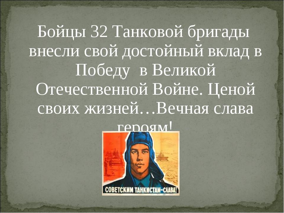 Бойцы 32 Танковой бригады внесли свой достойный вклад в Победу в Великой Оте...