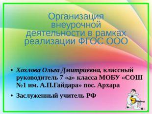 Организация внеурочной деятельности в рамках реализации ФГОС ООО Хохлова Ольг