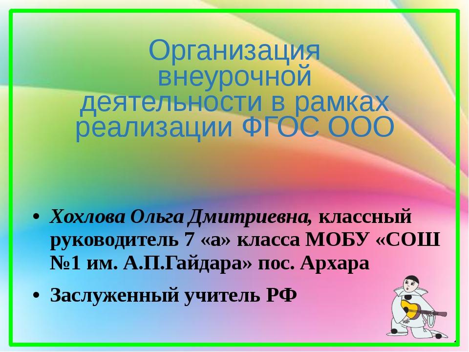 Организация внеурочной деятельности в рамках реализации ФГОС ООО Хохлова Ольг...