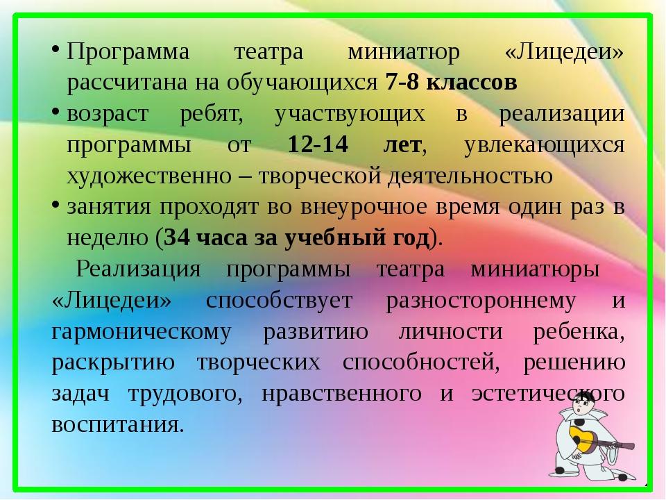 Программа театра миниатюр «Лицедеи» рассчитана на обучающихся 7-8 классов воз...