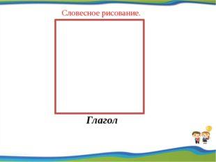 Глагол Словесное рисование.