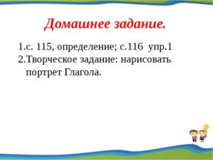 Домашнее задание. с. 115, определение; с.116 упр.1 Творческое задание: нарис