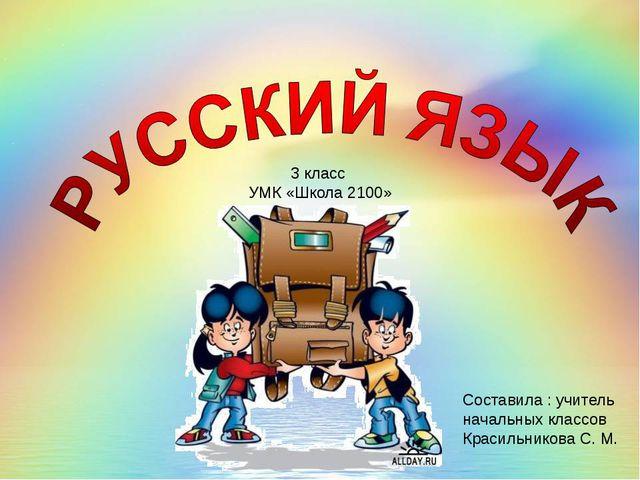 3 класс УМК «Школа 2100» Составила : учитель начальных классов Красильникова...