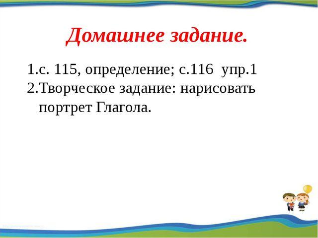 Домашнее задание. с. 115, определение; с.116 упр.1 Творческое задание: нарис...