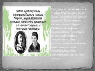 Бабушка поэта и его няня Арина Родионовна были сами близкими его сердцу людьм