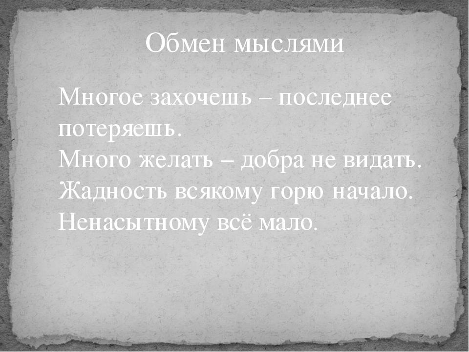 Обмен мыслями Многое захочешь – последнее потеряешь. Много желать – добра не...
