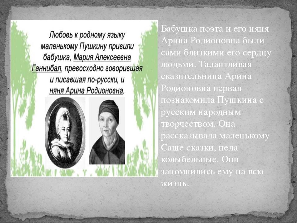 Бабушка поэта и его няня Арина Родионовна были сами близкими его сердцу людьм...