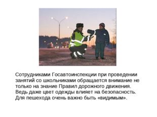 Сотрудниками Госавтоинспекции при проведении занятий со школьниками обращает