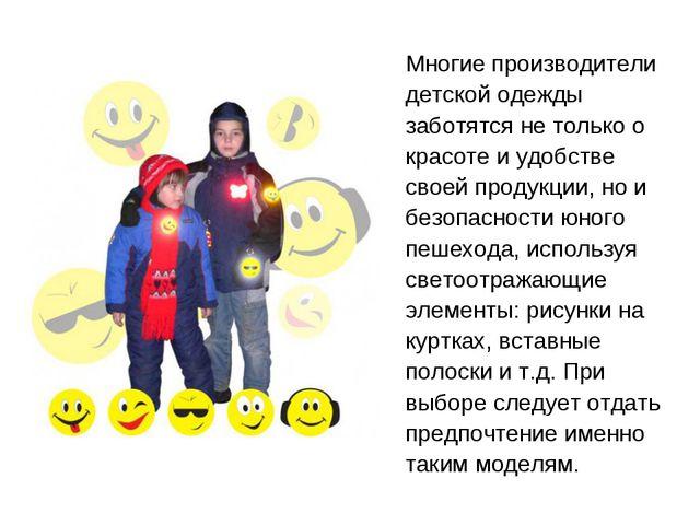 Многие производители детской одежды заботятся не только о красоте и удобстве...