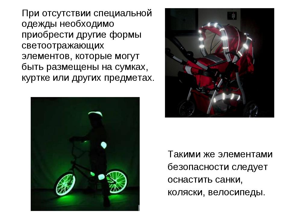 При отсутствии специальной одежды необходимо приобрести другие формы светоот...