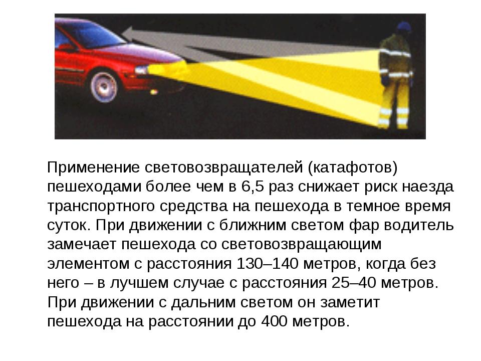 Применение световозвращателей (катафотов) пешеходами более чем в 6,5 раз сни...
