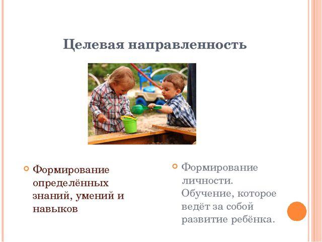 Целевая направленность Формирование определённых знаний, умений и навыков Фор...