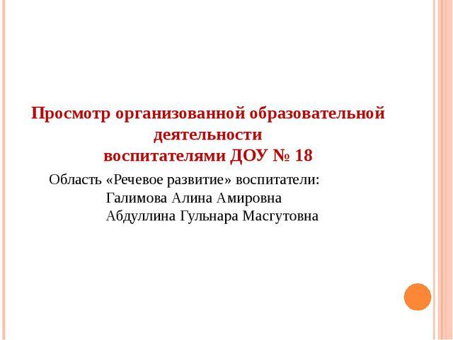 Просмотр организованной образовательной деятельности воспитателями ДОУ № 18...