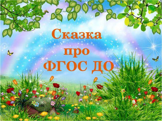 Сказка про ФГОС ДО
