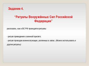 """Задание 4. """"Ритуалы Вооружённых Сил Российской Федерации"""" рассказать, как в В"""