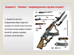 """Задание 6. """"Автомат – индивидуальное оружие солдата"""" 1: Выдаются карточки с"""