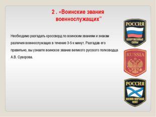 """2 . «Воинские звания военнослужащих"""" Необходимо разгадать кроссворд по воинск"""