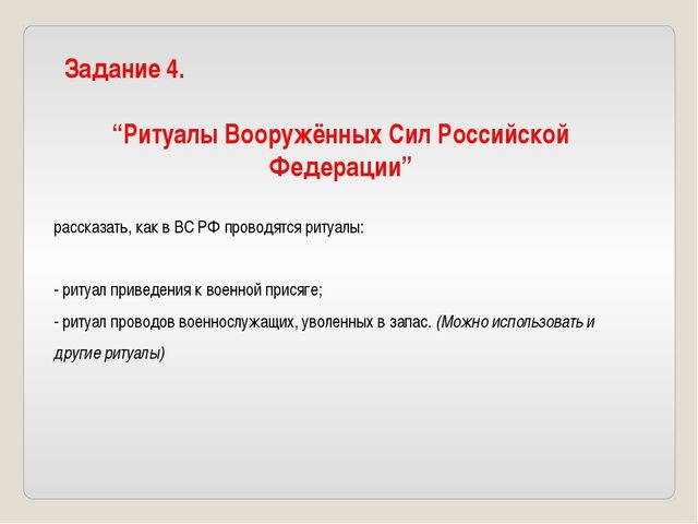 """Задание 4. """"Ритуалы Вооружённых Сил Российской Федерации"""" рассказать, как в В..."""