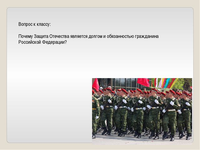 Вопрос к классу: Почему Защита Отечества является долгом и обязанностью гражд...