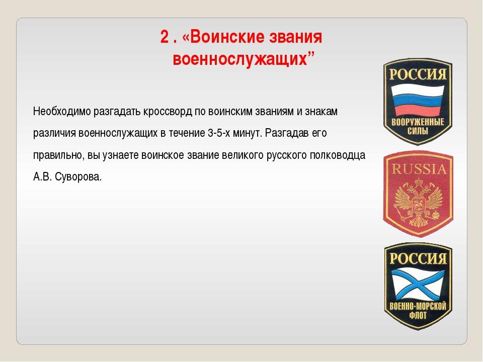 """2 . «Воинские звания военнослужащих"""" Необходимо разгадать кроссворд по воинск..."""