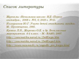 Список литературы Журналы «Начальная школа» ИД «Первое сентября», 2008 г. №3,
