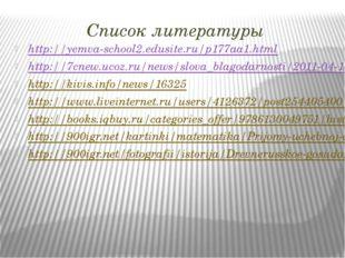 Список литературы http://yemva-school2.edusite.ru/p177aa1.html http://7cnew.u