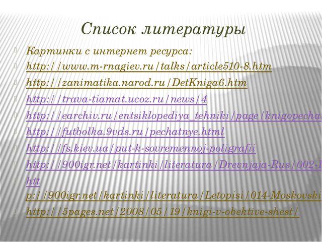 Список литературы Картинки с интернет ресурса: http://www.m-rnagiev.ru/talks/...