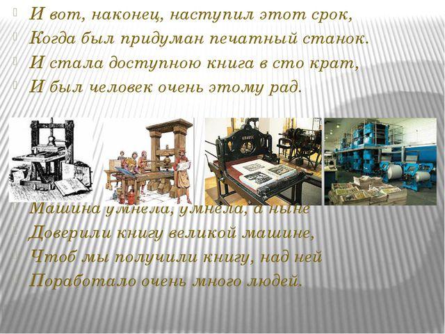 И вот, наконец, наступил этот срок, Когда был придуман печатный станок. И ста...