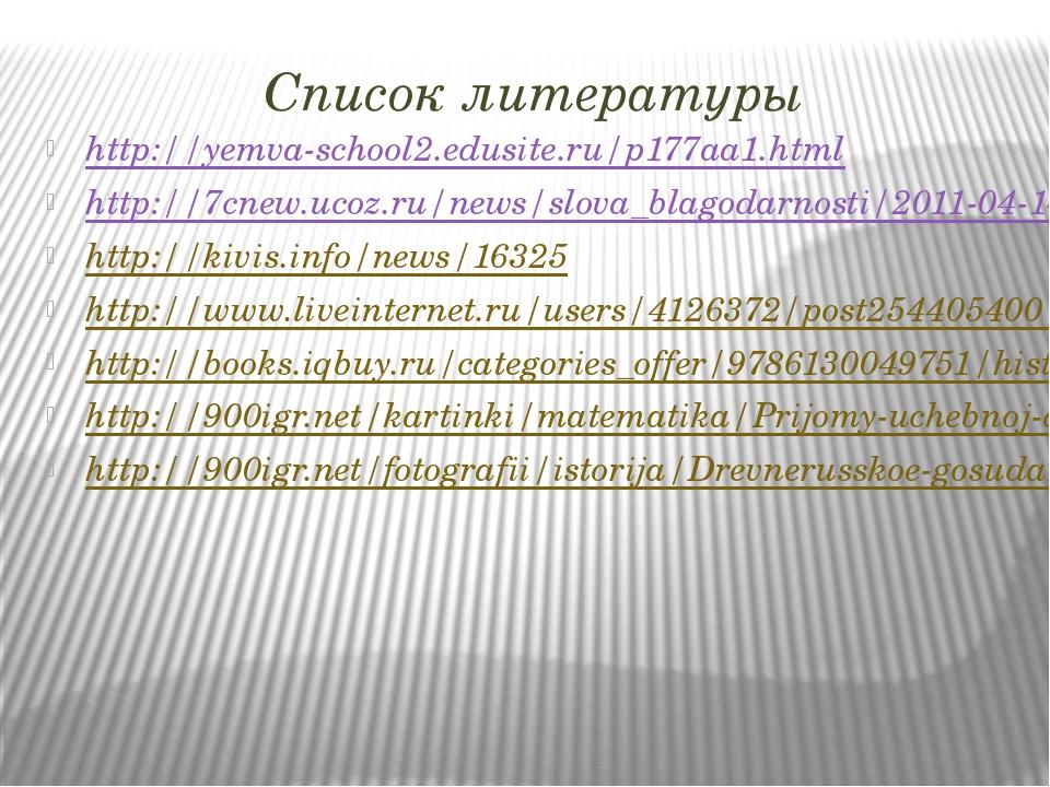 Список литературы http://yemva-school2.edusite.ru/p177aa1.html http://7cnew.u...