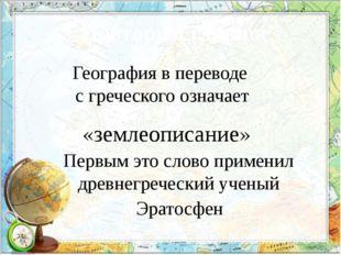 Повторим главное География в переводе с греческого означает «землеописание» П
